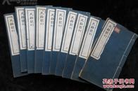 史籍丛刊10册全--1962年影印200套 线装本