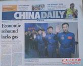 中国日报(WEEKEND EDITION AUGUST 11-12,2012)2012年8月11-12日英文版  周末版(刘洋等三位航天员)  2412A