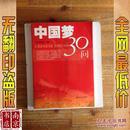中国梦30问