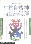中国自然神与自然崇拜