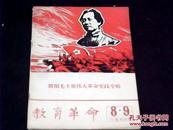 教育革命 (1968年第8、9期)(歌颂毛主席伟大革命实践专辑)