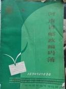 河南省邮政编码簿(第一版河南省邮政编码,内有毛主席、华主席为邮电的题词)