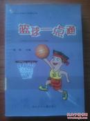 篮球一点通(少儿体育万花筒丛书)