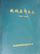 故城县邮电志