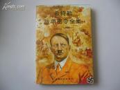 希特勒战争密令全集(1939--1945)
