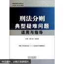 刑事法律适用与指导丛书:刑法分则典型疑难问题适用与指导