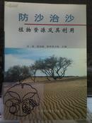 防沙治沙植物资源及其利用/石雷 ,张金政,斯琴毕力格+/