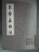 岑参集校注(中国古典文学丛书)1981一版一印 馆藏