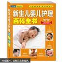 正版新书 新生儿婴儿护理百科全书