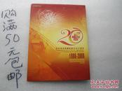 纪念游走储蓄恢复开办20周年1986-2006(邮票8张、首日封一个)