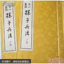 十一家注孙子兵法(宣纸线装)(包邮)