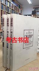 海上丝绸之路:广州文化遗产(全3册)