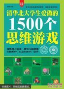 清华北大学生爱做的1500个游戏