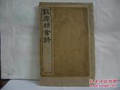 """散原精舍诗(上册)(该书是号称""""桂林才子""""的陈迩冬签字本)"""