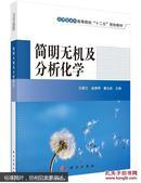 简明无机及分析化学,王香兰,赵秀琴,董元彦
