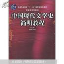 中国现代文学史简明教程