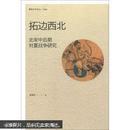 博雅史学论丛·中国史·拓边西北:北宋中后期对夏战争研究