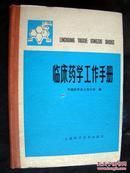 临床药学工作手册