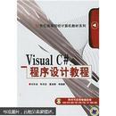 21世纪高等院校计算机教材系列:Visual C#程序设计教程