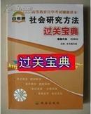自考 3350 03350 社会研究方法 过关宝典 自考小册子