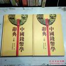 中国钱币学辞典(全二册)/.