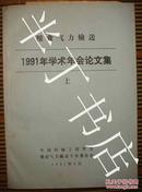 粮食气力输送1991年学术年会论文集(上册)16开油印本