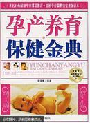 孕产养育保健金典:双色版