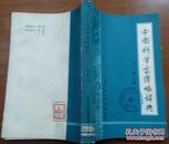 中国科学家传略辞典现代第三辑
