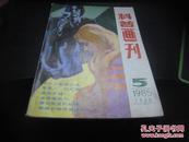 科普画刊【1985年第5期】