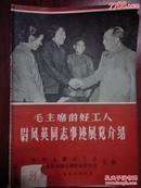 毛主席的好工人尉凤英同志事迹展览介绍