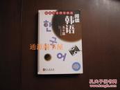 跟陆欣老师学韩语:阅读韩语五十篇(正版图书)