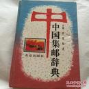 中国集邮辞典上下