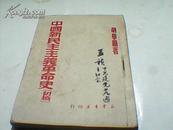 中国新民主主义革命史:初稿
