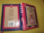 敦煌变文字义通释(增补定本)【精装,1997年新3版1印,印数:5000册】
