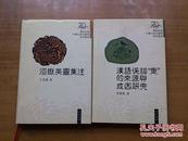 """汉语系词""""是""""的来源与成因研究"""