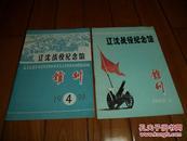 辽沈战役纪念馆馆刊        1989年第二期         1990年第四期合售
