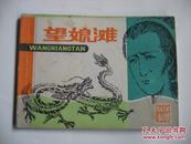 82年连环画《望娘滩》1版1印