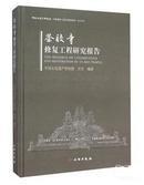 考古书店 正版 茶胶寺修复工程研究报告(精)