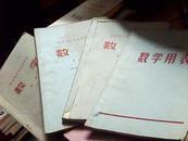 数学第一册上,二,三册数学用表