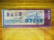 老门票收藏:上世纪八九十年代北京香山公园门票5角参观券