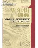 华尔街词典(英汉对照 精装)正版.