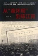 """正版现货   从""""童怀周""""到审江青9787515304717"""