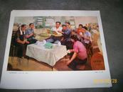 一张油画(毛主席和造纸工人在一起)印刷品