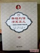 耕耘刑法 情系正义——祝贺赵长青教授80寿诞文集