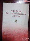 中国共产党第十一次全国代表大会文件汇编(带插图)