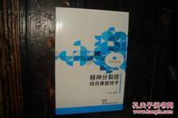 精神分裂症综合康复技术(全新库存书,品相好)【№63-13】