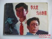 84年连环画《李大成与小刺猬》1版1印