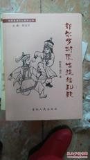 松原蒙满文化系列丛书:郭尔罗斯蒙古族婚礼歌