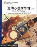 运动心理学导论