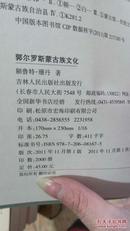 松原蒙满文化系列丛书:郭尔罗斯蒙古族文化